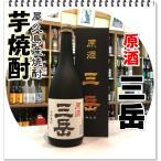 三岳 原酒 39度 720ml (芋焼酎/みたけげんしゅ) 「迅速・丁寧にお届けします」