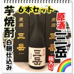 三岳 原酒 芋焼酎 39度 720ml×6本