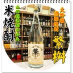 繁桝 大吟醸酒粕焼酎 25度 1800ml (米焼酎/しげます)