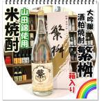 繁桝 大吟醸酒粕焼酎 25度 1800ml 化粧箱入り (米焼酎/しげます) 「迅速・丁寧にお届けします」