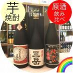 さつま島美人・姶良・三岳 原酒3本セット(芋焼酎/しまびじん/あいら/みたけ)  「迅速・丁寧にお届けします」