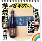 松露 特別蒸留原酒 44度 720ml×6本(芋焼酎/しょうろ)