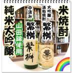 繁桝 純米大吟醸50/繁桝 大吟醸酒粕焼酎 720ml×2本セット