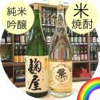 繁桝 麹屋 純米吟醸/繁桝 大吟醸酒粕焼酎 1800ml×2本セット 「迅速・丁寧にお届けします」