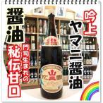 ヤマニ醤油 吟上 1800ml(醤油 / やまにしょうゆ)