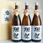 日本酒セット 獺祭 純米大吟醸39 磨き三割九分 1800ml 3本 おめかし 感謝のギフト箱入り 獺祭の純正包装紙で無料包装