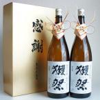 獺祭 日本酒飲み比べセット 純米大吟醸 三割九分39と45 1800ml 2本 旭酒造 感謝のギフト箱入り 獺祭の純正包装紙で無料ギフト包装