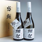 日本酒セット 獺祭 純米大吟醸 遠心分離39 720ml 2本 旭酒造 感謝のギフト箱 獺祭の純正包装紙で無料ギフト包装