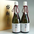 日本酒セット 獺祭 純米大吟醸 温め酒23 720ml 2本 旭酒造 感謝のギフト箱 獺祭の純正包装紙で無料ギフト包装