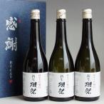 日本酒セット 獺祭 新生獺祭 純米大吟醸45 720ml 3本 しんせい 感謝のギフト箱入り 獺祭の純正包装紙で無料包装