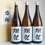 日本酒セット 獺祭 純米大吟醸45 旭酒造 1800ml 3本 感謝のギフト箱入り 獺祭の純正包装紙で無料包装