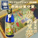 寒菊銘醸 超特撰寒菊 名誉大吟醸酒 夢の又夢 1800mlギフト(千葉県の地酒)