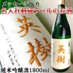 名入れ 酒 日本酒 黒松仙醸刺繍ラベル 純米吟醸酒1800