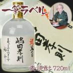 名入れ 酒  天領酒造一筆ラベル 麦焼酎 720ml (焼酎) 父の日