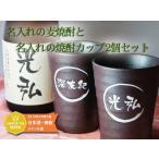 名入れ 焼酎 酒 麦焼酎と彫刻名入れの焼酎カップ2(ペ