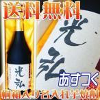 名入れ 焼酎 酒 プレゼント ギフト  芋焼酎 720ml 桐箱入り (酒)ホワイトデー チョコ選択可