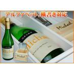 【英字・横書き】名入れ 刺繍ラベルの日本酒720mlと名入れ枡セット(純米吟醸酒、名入れ枡+グラスのセット)バレンタイン チョコ選択可 酒器 父の日ギフト