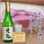 黒松仙醸 名入れ純米吟醸酒720mlと名入れの枡ギフトセット(グラス付)日本酒(退職祝い 誕生祝い 還暦祝いにも)