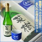名入れ 日本酒720mlと名入れお猪口セット(純米吟醸酒