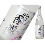 吟香露 吟醸酒粕焼酎 1800ml