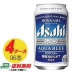 (期間限定セール)【送料無料】アサヒ 本生アクアブルー 350ml × 96本 【4ケース】