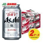 ショッピングスーパードライ (送料無料)アサヒ スーパードライ 350ml×48本 (2)(2ケース)