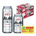 ビール アサヒ スーパードライ 350ml+500ml 各1ケース 地域限定送料無料