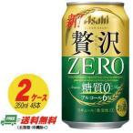 アサヒ 贅沢ゼロ 350ml × ( 2ケース ) (送料無料)