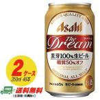 アサヒ ザ・ドリーム 350ml × ( 2ケース ) (送料無料)