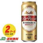 アサヒ ザ・ドリーム 500ml × ( 2ケース ) (送料無料)