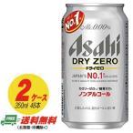 アサヒ ドライゼロ <アルコール0.00%> 350ml × ( 2ケース )  (送料無料)