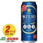 サッポロ 極ZERO (極ゼロ・ゴクゼロ) 500ml × ( 2ケース )