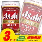 (送料無料)アサヒ本生ドラフト350ml×72本(3)(3ケース)