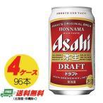 (期間限定セール)【送料無料】アサヒ 本生ドラフト 350ml × 96本 【4ケース 】