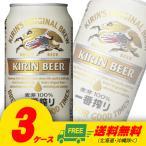 キリン 一番搾り 350ml × ( 3ケース ) (送料無料)