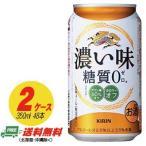 (期間特売実施中)キリン 濃い味  350ml × ( 2ケース ) (送料無料)