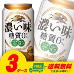 (期間特売実施中)キリン 濃い味  350ml × ( 3ケース ) (送料無料)