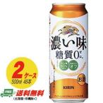 キリン 濃い味 <糖質0> 500ml × ( 2ケース )  (送料無料)