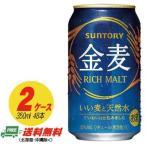 サントリー 金麦 350ml × ( 2ケース )  (送料無料)