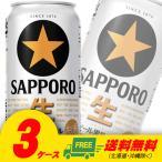 サッポロ 黒ラベル 350ml × ( 3ケース )  (送料無料)