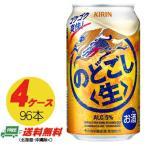 (期間限定セール)【送料無料】キリン のどごし<生> 350ml × 96本  【4ケース】