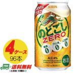 (期間限定セール)【送料無料】キリン のどごしゼロ(ZERO) 350ml × 96本 【4ケース】