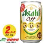【送料無料】アサヒ オフ 350ml×48本 (2)【2ケース】