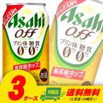 アサヒ オフ OFF 350ml × ( 3ケース ) (送料無料)
