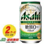 アサヒ スタイルフリー 350ml × ( 2ケース )(送料無料)