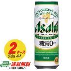 【送料無料】アサヒ スタイルフリー 500ml×48本 (2)【2ケース】