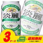 キリン 淡麗グリーンラベル 350ml × ( 3ケース ) (送料無料)