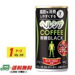 花王 ヘルシアコーヒー 無糖ブラック 185g缶 30本入 1ケース(送料無料)