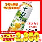 アサヒ飲料 十六茶 600ml PET 24本入(2ケースで送料無料)