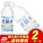 サンガリア 伊賀の天然水 炭酸水 500ml 24本入 (2ケースで送料無料)
